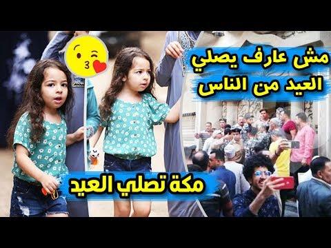 رد فعل محمد صلاح بعد منعه من أداء صلاة العيد ومكة بتصلي العيد مع أمها (ملخص يوم العيد في نجريج)