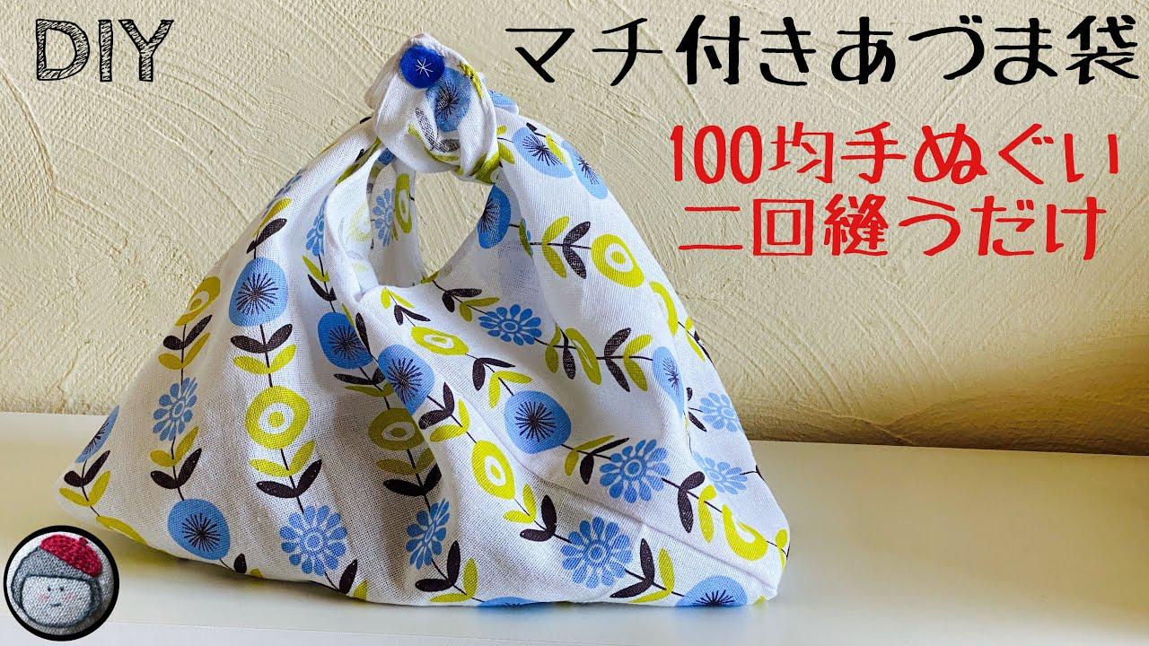 手ぬぐい あずま 袋 あずま袋の簡単な作り方…手ぬぐいで10分で完成! [ハンドメイド・手芸]