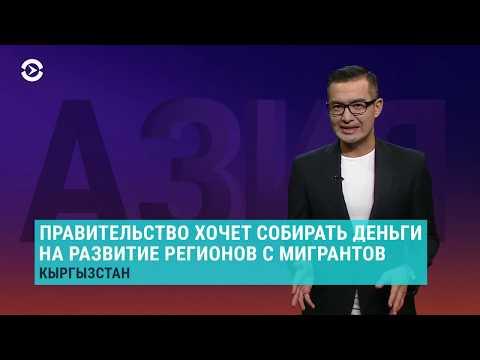 Азия: либерализация валютного рынка в Узбекистане / 24.10.2019