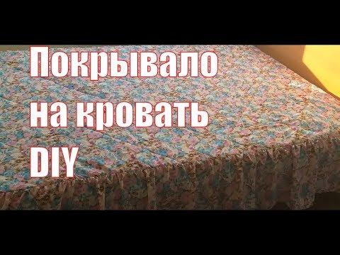 Покрывало на кровать своими руками с оборками