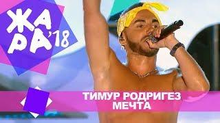 Смотреть Тимур Родригез  -  Мечта (ЖАРА В БАКУ Live, 2018) онлайн