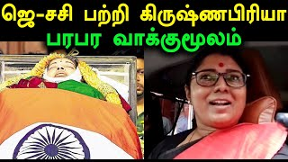 2012க்கு பிறகு சசிகலா ஆதிக்கத்தை திடீரென குறைத்தார் ஜெயலலிதா - Oneindia Tamil