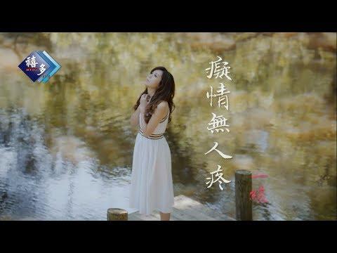 一綾-癡情無人疼【三立『親家』片尾曲】(官方完整版MV)HD