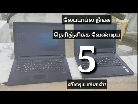 5 Things You Need To Know About Laptops In Tamil | Skyhm Guna