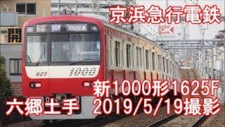 <京浜急行電鉄>新1000形1625F 六郷土手 2019/5/19撮影