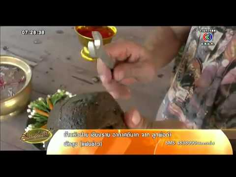 เรื่องเล่าเช้านี้ อ.เจษฎา จุฬาฯ ชี้หินลอยน้ำที่นครพนมเป็นหินพัมมิส(8ก.ย.57)