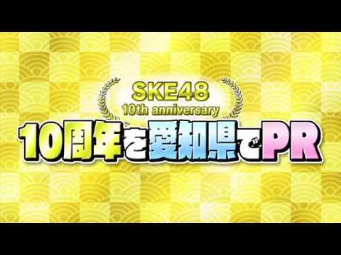 SKE48「10周年を愛知県でPR」ダイジェスト映像