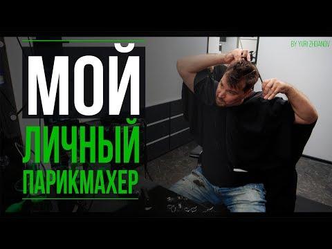МОЙ ЛИЧНЫЙ ПАРИКМАХЕР/ КАК ПОДСТРИЧЬ САМОГО СЕБЯ/ BY YURI ZHDANOV