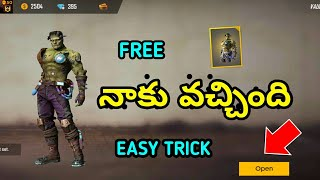 How to get Free Hulk Bundle in Free Fire in telugu
