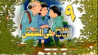 أنا وإنت وبابا في المشمش׃ الحلقة 09 من 13
