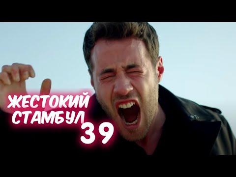 ЖЕСТОКИЙ СТАМБУЛ 39 серия Финал с русской озвучкой. Дженк. Анонс