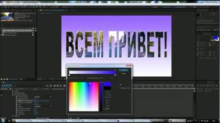 Видео внутри текста. Уроки по After Effects / Video inside the text. For After Effects tutorials
