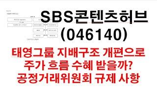 주식투자 SBS콘텐츠허브 046140 태영그룹 지배구조…
