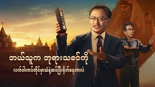 Myanmar Christian Movie 2019 (ဘယ်သူက ဘုရားသခင်ကို လက်ဝါးကပ်တိုင်မှာသံနဲ့ထပ်ပြီးရိုက်နေတာလဲ)