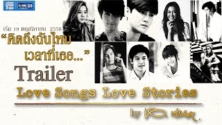 [Trailer] Love Songs Love Stories เพลง คิดถึงฉันไหมเวลาที่เธอ...
