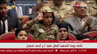 كلمة زوجة الشهيد البطل عقيد شهيد أ.ح/ أحمد شعبان خلال فعاليات الندوة التثقيفية للقوات المسلحة