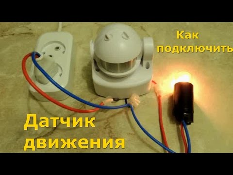 Как самому подключить датчик движения света