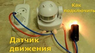 видео Как отремонтировать датчики движений с сенсорами освещенности