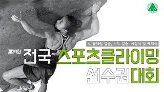 제39회 전국 스포츠클라이밍 선수권대회 Full 영상 …