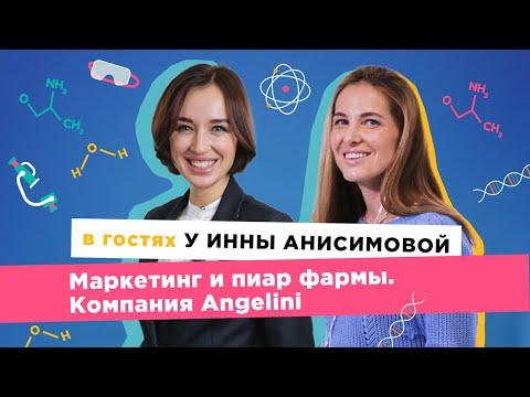 Маркетинг и пиар фармы. Компания Angelini  / В гостях у Инны Анисимовой / PR Partner