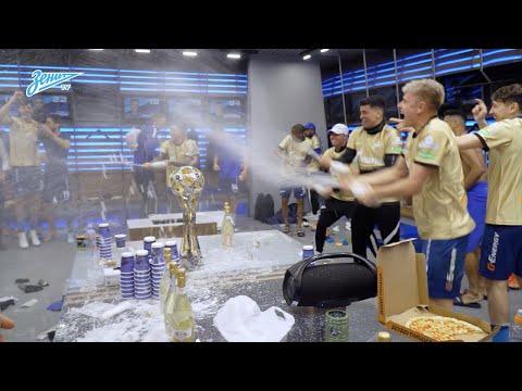 «Зенит-ТВ»: раздевалка чемпионов после вручения золотых медалей