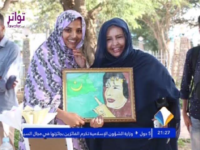 """""""ألوان التكوين"""" عنوان معرض تنظمه الفنانة الشابه فتحية الأحمدي في نواكشوط - قناة المرابطون"""