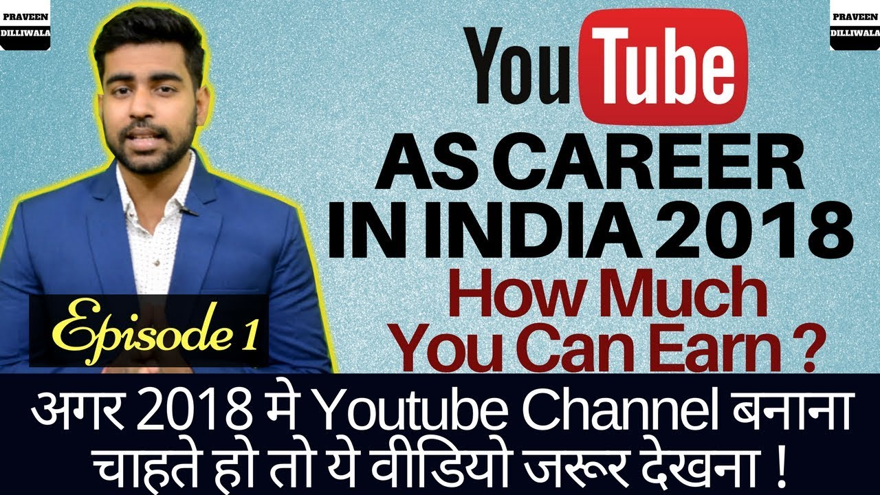 Youtube Career in India 2018 | New Youtubers | Part Time or Full Time |  Earning | India | E1