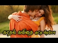 🌹💜❤ Tamil Kathal Kavithaigal {Love Quotes in Tamil} #076 🌹💜❤