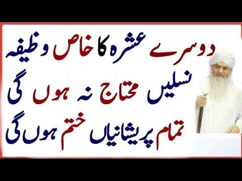 Ramzan K Second Ashra Ka Wazifa || Har Preshani Se Nijat || Ramzan Ka Wazifa