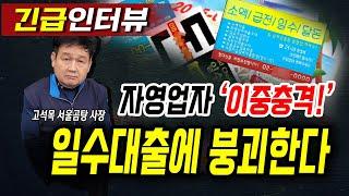 [긴급 인터뷰] 자영업자 '이중 충격'.…