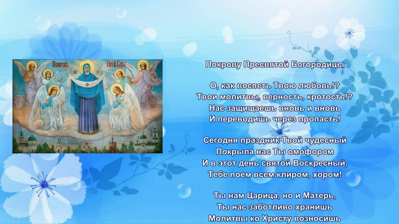 стихи на праздник пресвятой богородицы безлистым цветоносом, котором
