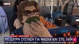 Κυρία Λευκοθέα: Φόρεσε ένα φύλλο Μουριάς για μάσκα και πήγε λαϊκή | Luben TV