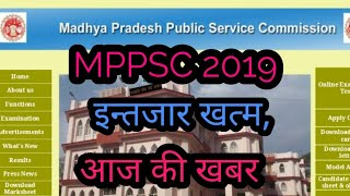MPPSC 2019 NOTIFICATION| MPPSC 2019 ADHISUCHNA| MPPSC 2019 ADVERTISEMENT| MPPSC LATEST NEWS| MPPSC