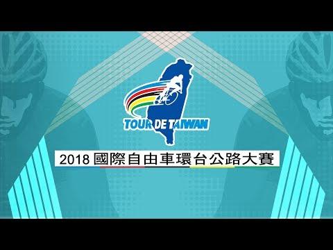 2018 Tour de Taiwan Stage 2_2018國際自由車環台公路大賽 桃園市站