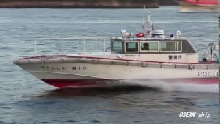 警視庁 湾岸警察署所属  警備艇「ゆりかもめ」 緊急航走 2016
