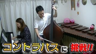 音楽家仲間に楽器を習ってみたシリーズ第1弾!! ◇小林真理子(コントラ...