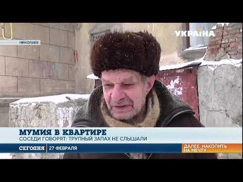 Мумия по-соседству. В одной из многоэтажек Николаева обнаружили останки женщины