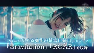 6/19発売 黒崎真音New Album「Beloved One」TVCM 初回限定盤(GNCA-1538...
