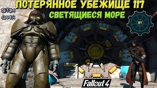 Fallout 4: Тайна Потерянного Убежища 117 ☢ В Светящимся Море