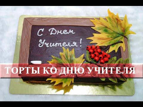 Что подарить на День Учителя. Торт на день Учителя