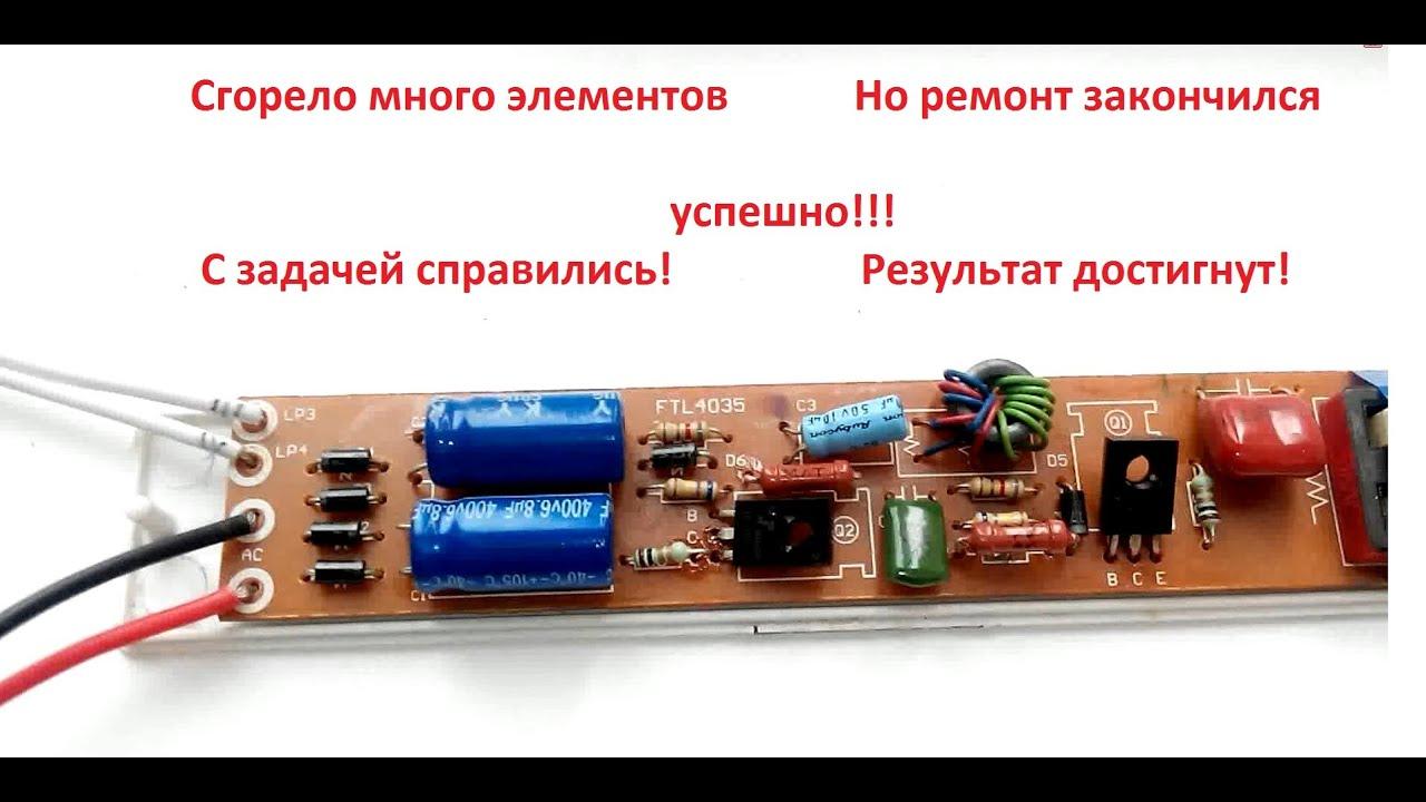схема и ремонт электронного балласта т8 fintar 236-01