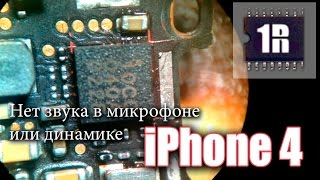Нет звука микрофона или динамика при разговоре iPhone 4 - www.first-remont.ru(, 2013-09-18T01:26:52.000Z)