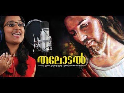 THALODAL | MALAYALAM  ALBUM | CHRISTIAN DEVOTIONAL | Binu Nilambur | Mohanan Mangalasseri | Tanaya