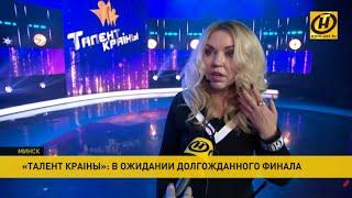 «Талент Краiны»: в ожидании долгожданного финала!