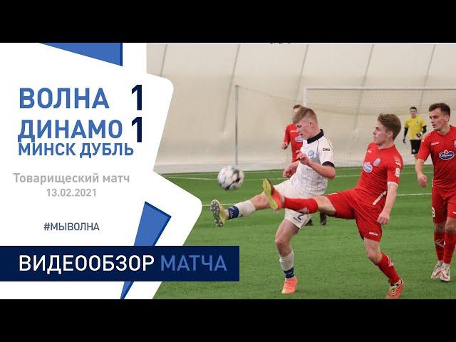 ТМ. «Волна-Пинск» 1:1 «Динамо (Минск, дубль)»