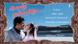 Anantha Poongatre Full Movie Audio Jukebox | Ajith | Meena