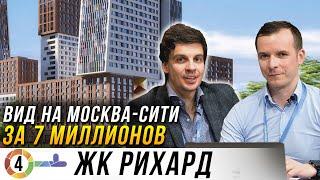 ЖК Рихард. Квартира за 7 млн с видом на Москва-Сити. Новостройки Москвы 2019