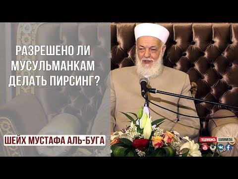 Разрешено ли мусульманкам делать пирсинг?