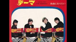 ザ・モンキーズThe Monkees/⑥自由になりたいI Wanna Be Free (1967年)