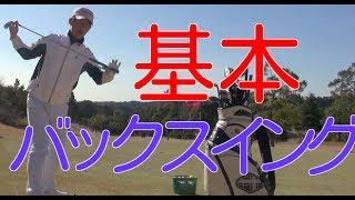 ゴルフスイングの基本 バックスイング thumbnail